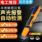 Electric pen Japan 24V free line hydropower screwdriver intelligent detection pen DC dual-use test electrical test