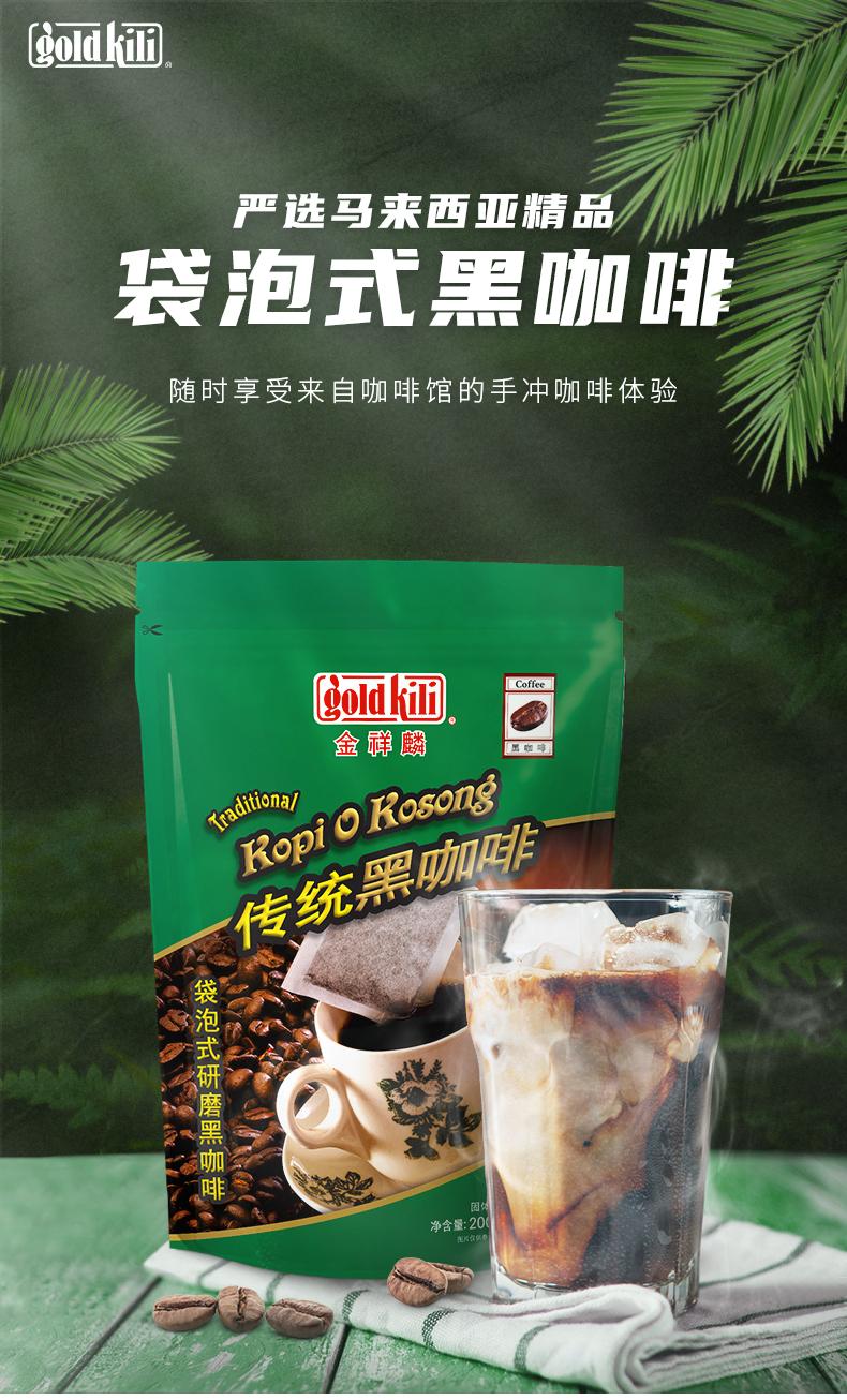 新加坡进口 Gold Kili 金祥麟 无糖0脂 黑咖啡 10g*20袋 天猫优惠券折后¥19包邮包税(¥39-20)