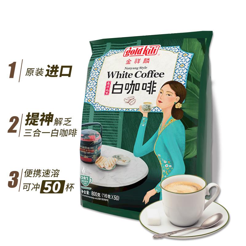 新加坡进口 Gold Kili 金祥麟 三合一速溶娘惹白咖啡 16gx50包