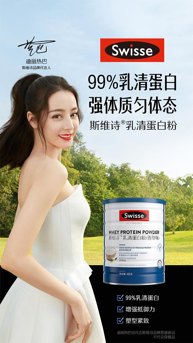 澳洲进口 Swisse 斯维诗 乳清蛋白粉 香草味 450g 双重优惠折后¥169包邮