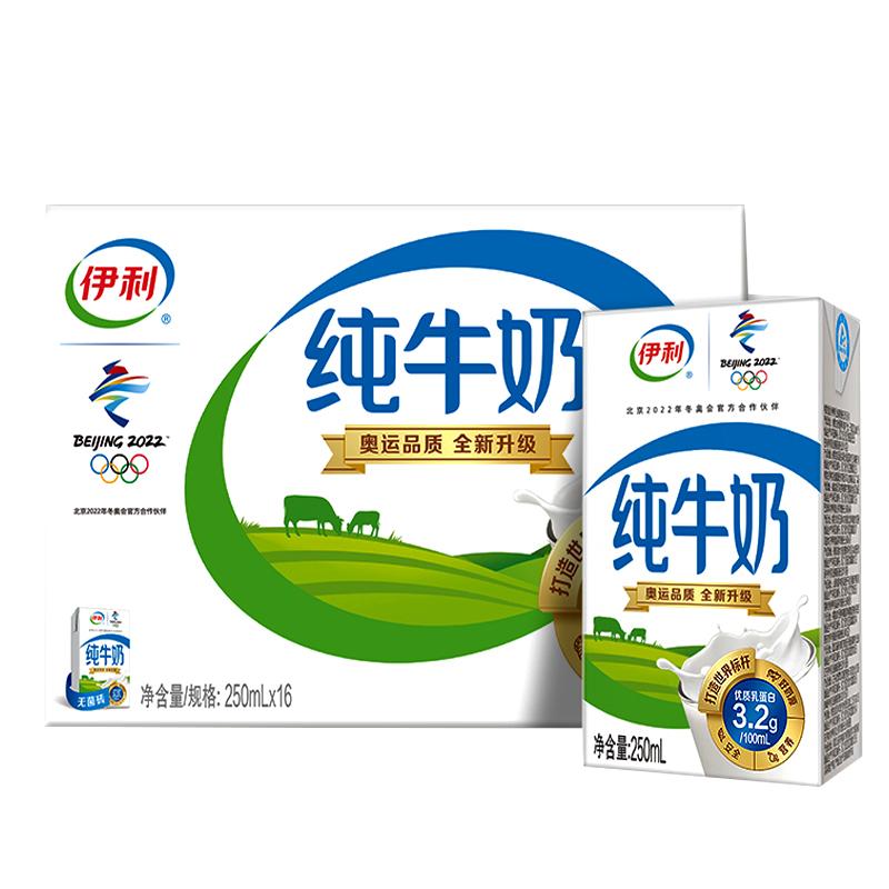 伊利纯牛奶250ml*16盒整箱鲜牛奶