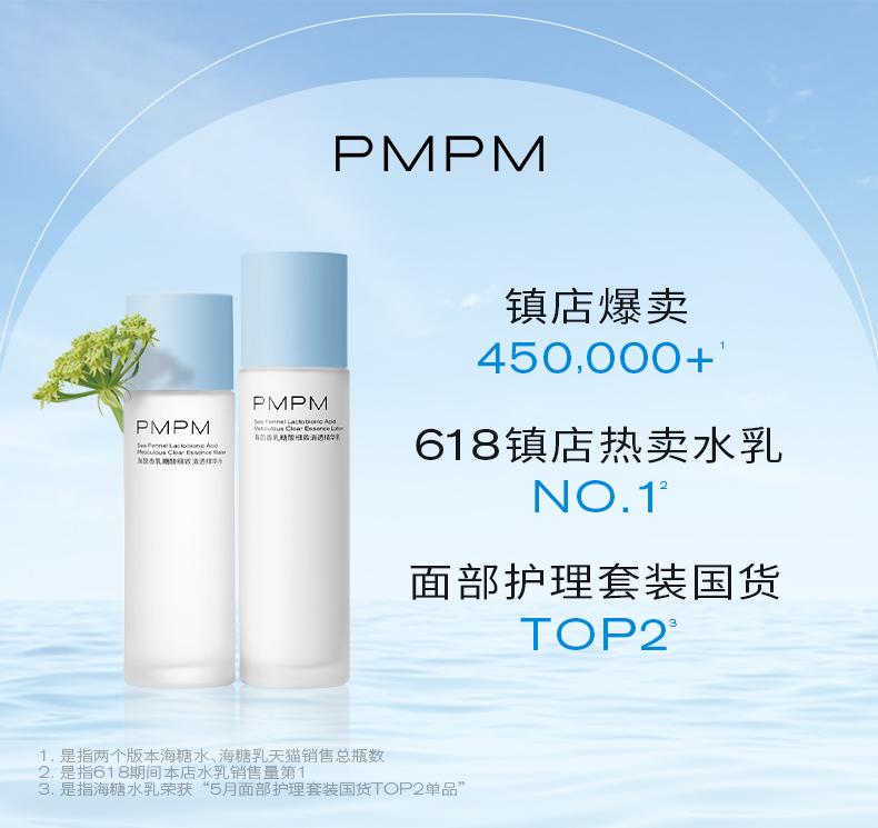 PMPM海茴香乳糖酸修护水乳套装1