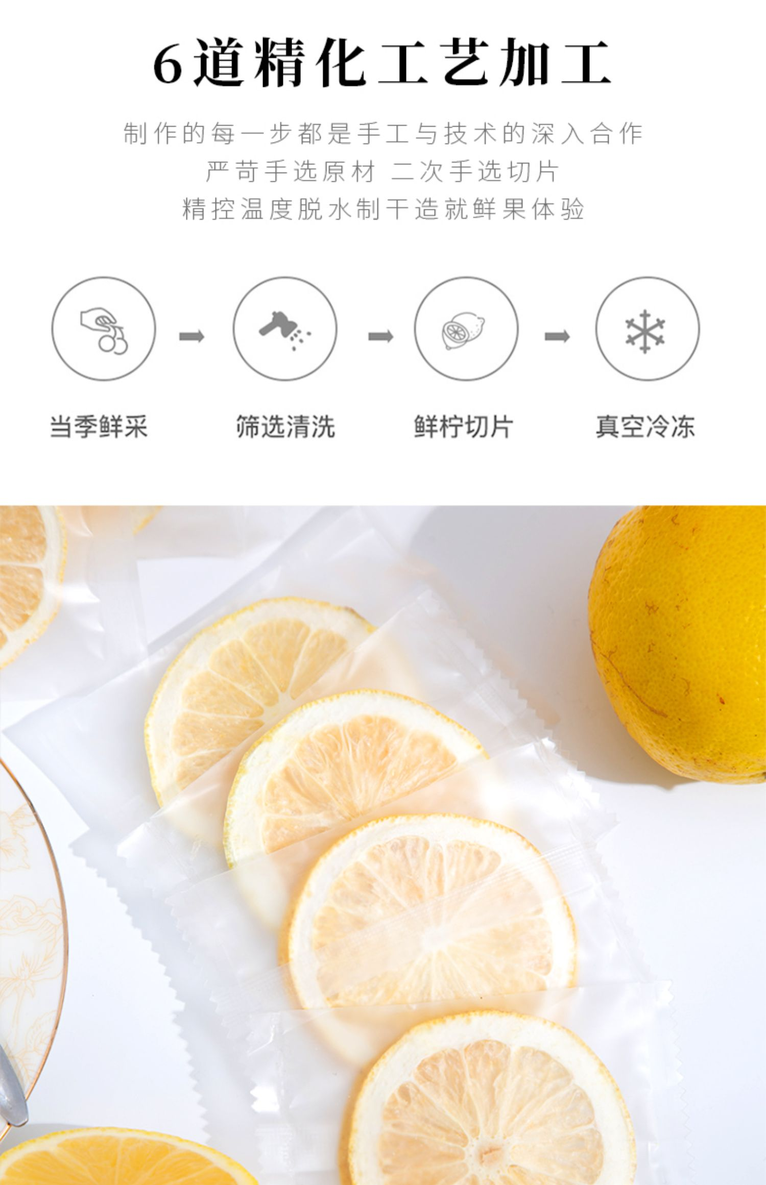 束氏茶界泡水干片泡茶冻干柠檬片