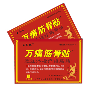王泰林万痛筋骨贴颈椎腰椎膏药贴32贴