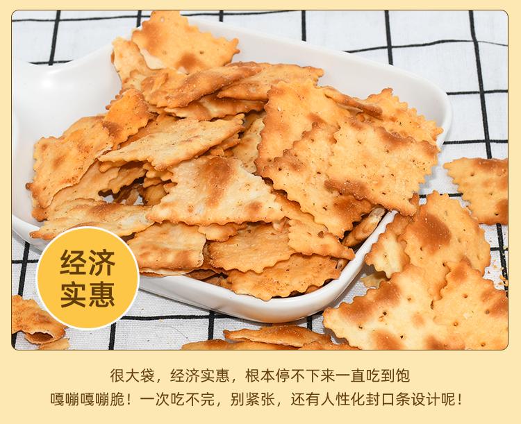 【aji】惊奇脆片饼干200g*2袋