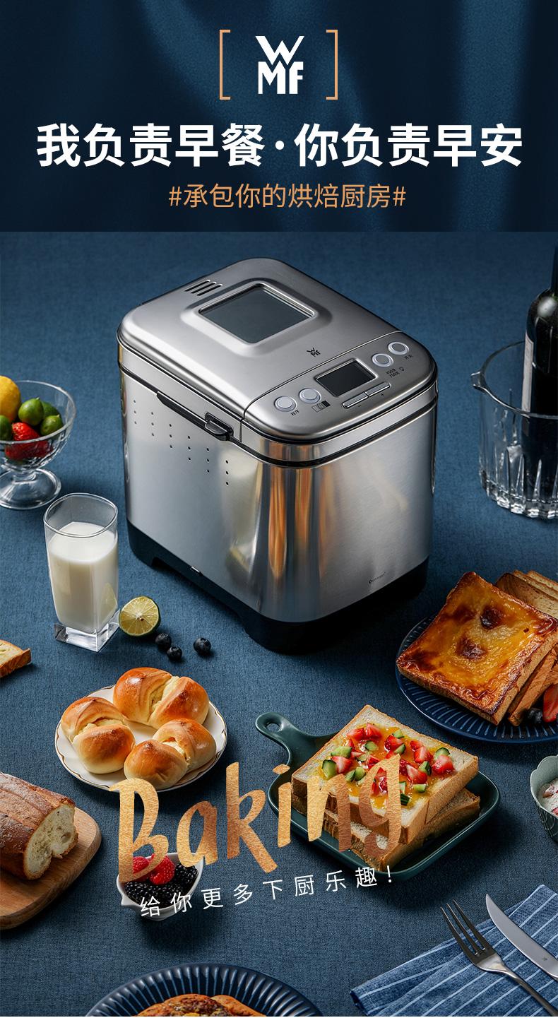 德国 WMF 福腾宝 家用智能全自动面包机 0415149911  双重优惠折后¥399包邮