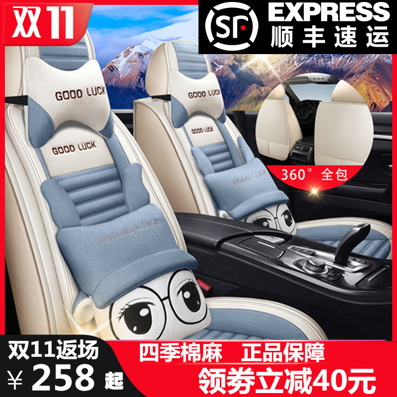 Car cushion four seasons gm all surrounded linen art seat cover 2021 winter net red seat cushion dedicated seat cover