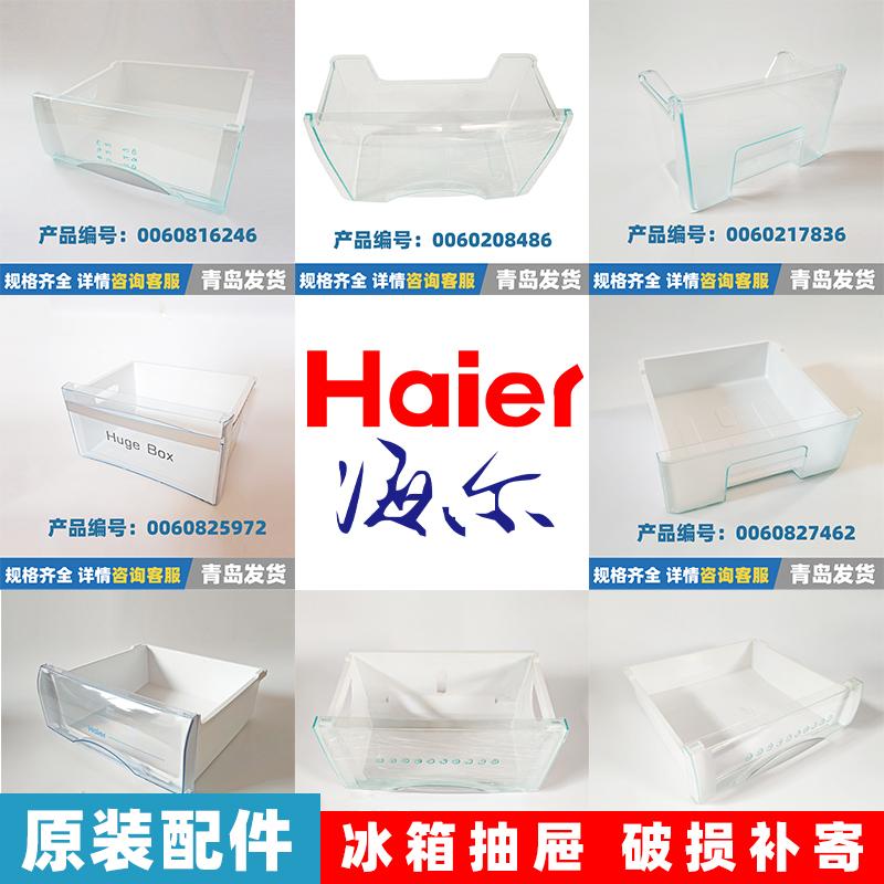 Подходит для haier холодильник ящик оригинальный замороженный ящик охлажденных фруктов и овощей коробки bcd-пластиковые аксессуары коробки общего назначения