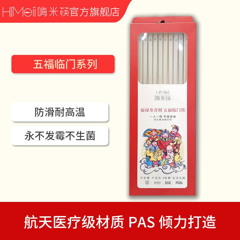 航空医疗级材质 嗨米筷 五福临门系列 激光雕刻版防滑抗菌筷子 5双装 天猫优惠券折后¥15.9包邮(¥35.9-20)