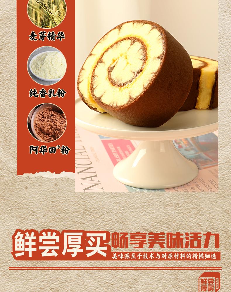 瑞士百年品牌 阿华田 蛋糕卷 900克 10只装 图6