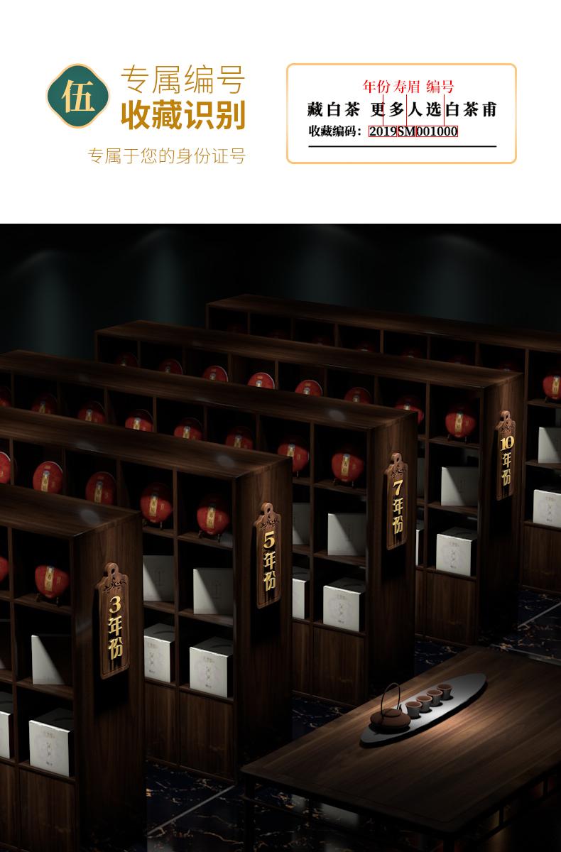 白茶甫 正宗福鼎白茶饼 350g 2019年份寿眉 图9