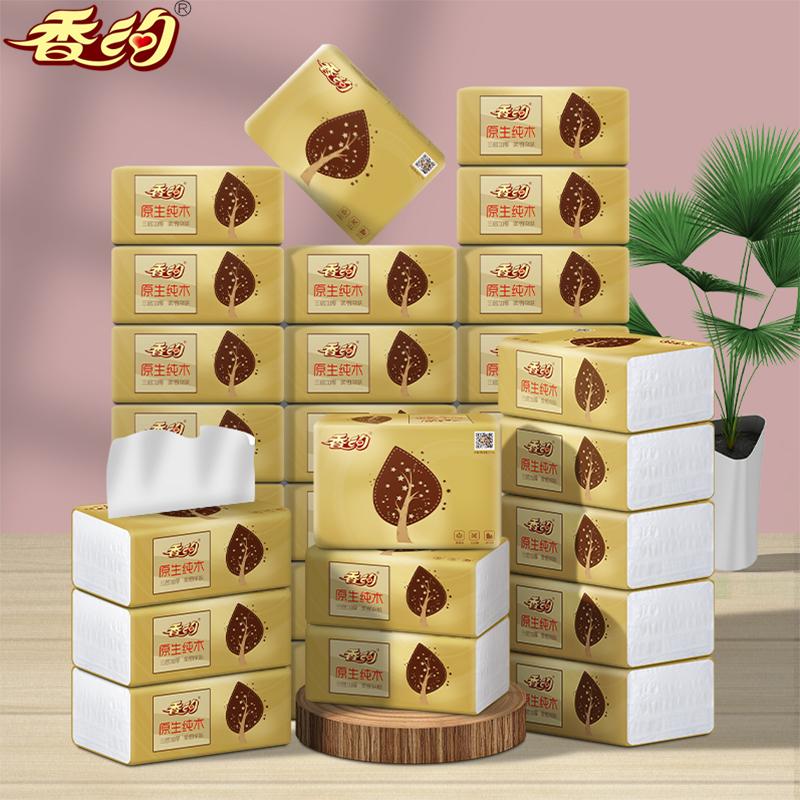 香约40包纸巾抽纸整箱家用实惠装餐巾纸纸抽面巾纸卫生纸擦手纸