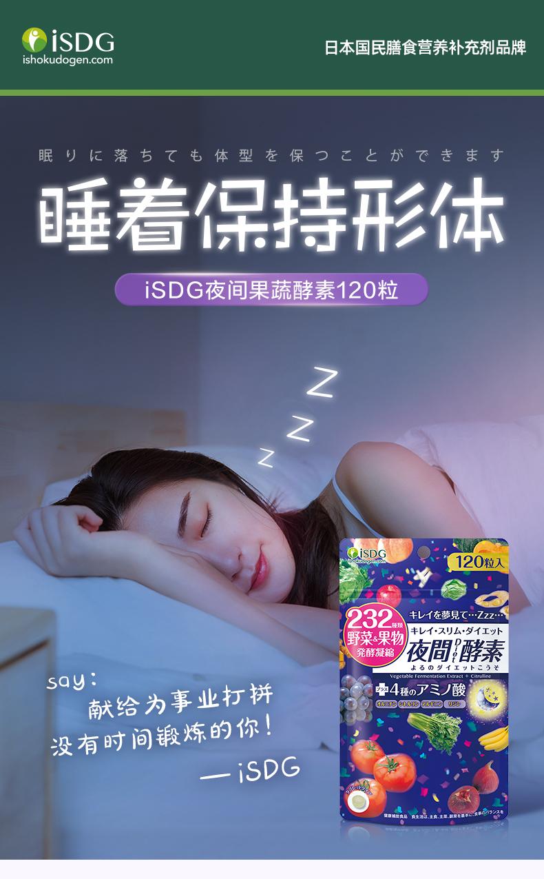 ISDG 医食同源 232种植物 夜间酵素 120粒*2袋 双重优惠折后¥98包邮包税