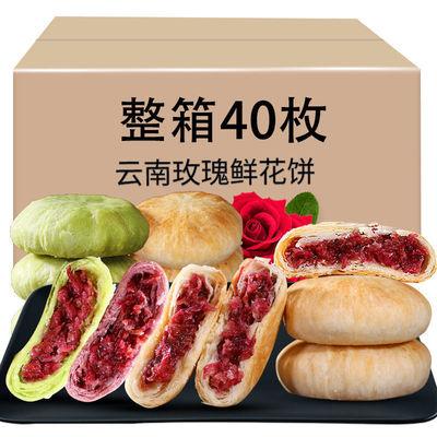 正宗云南特产鲜花饼工厂新鲜现做玫瑰饼网红零食小吃糕点点心早餐