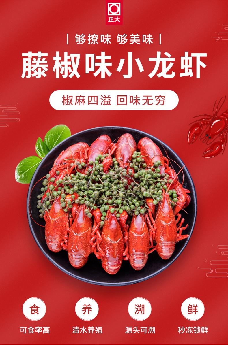 正大食品 即食加热 藤椒小龙虾 650g*3盒 天猫优惠券折后¥139包邮(¥159-20)
