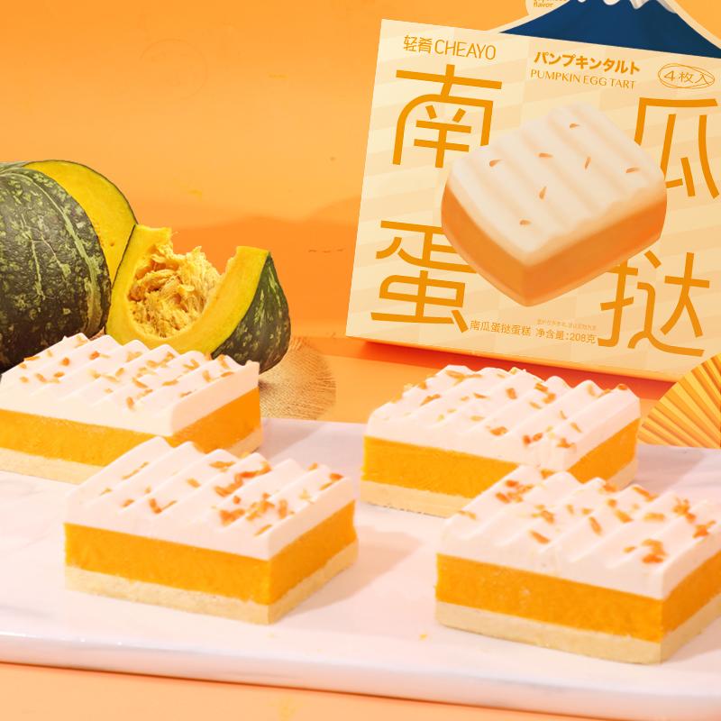 日料店人气甜品 轻肴 南瓜蛋挞下午茶盒子甜点 4枚208gx2盒
