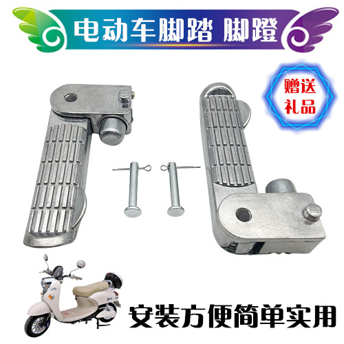 Foot Rests Lovely Universal Motorcycle Modified Pedal Accessories Aluminum Alloy Rear Leg Off-road Vehicle Accessories Rear Pedal