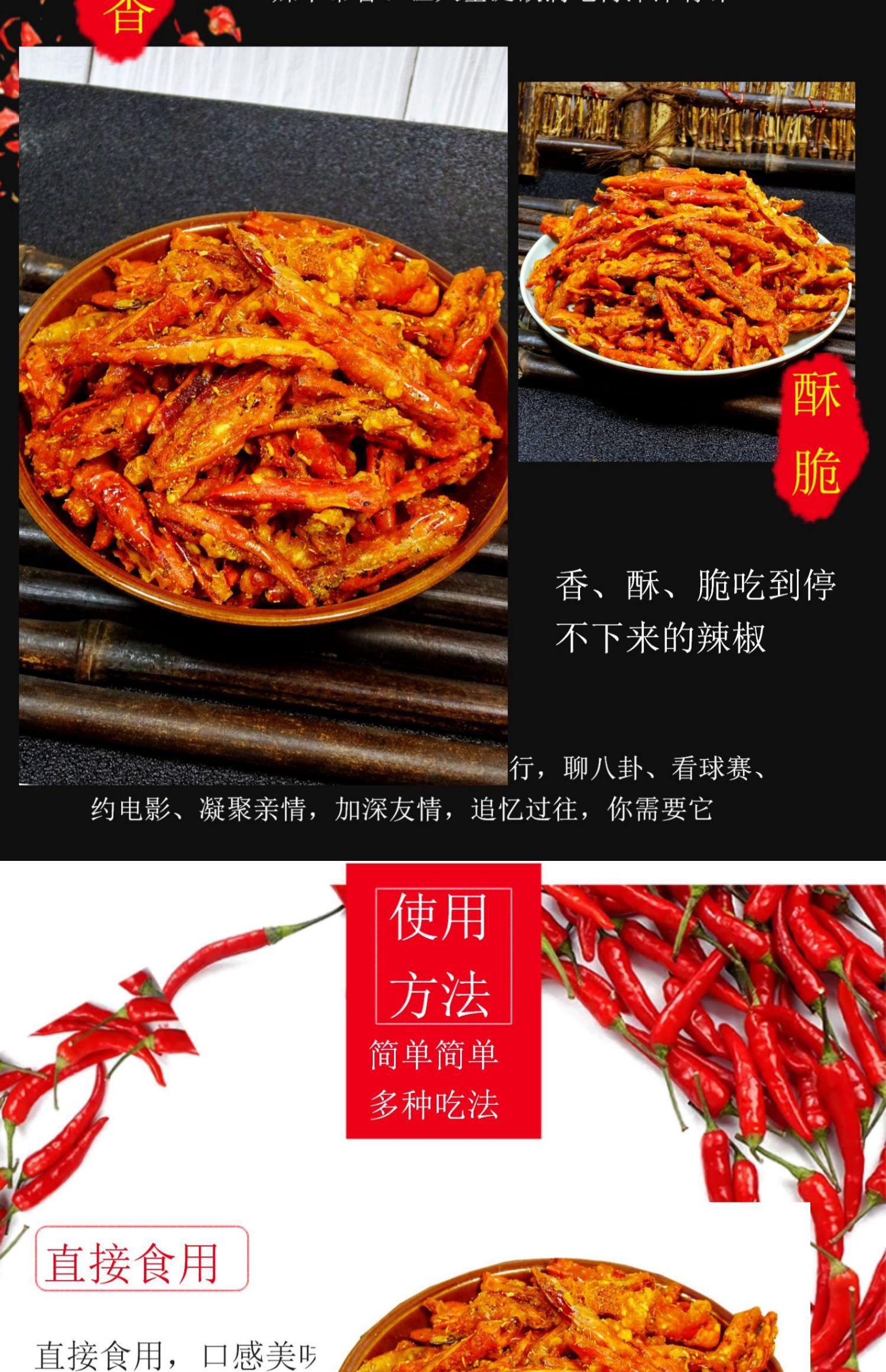 贵州特产麻辣香酥小吃炸辣椒零食