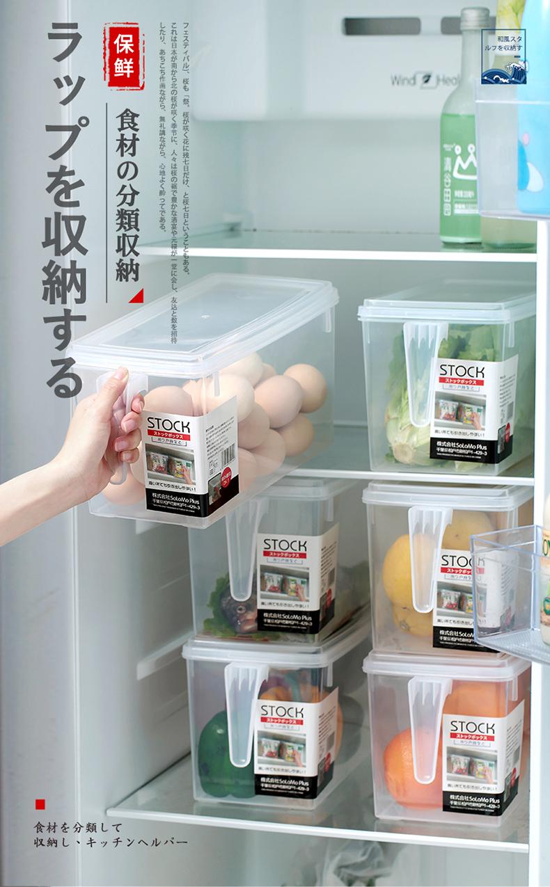 聪拓 厨房冰箱收纳盒 5L 图1