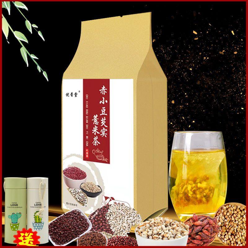 买二送二再送红豆薏米茶祛湿茶排湿气健脾