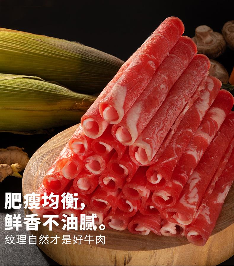 天猫超市 游牧御品 正宗内蒙古雪花肥牛肉卷 750g/袋 图7