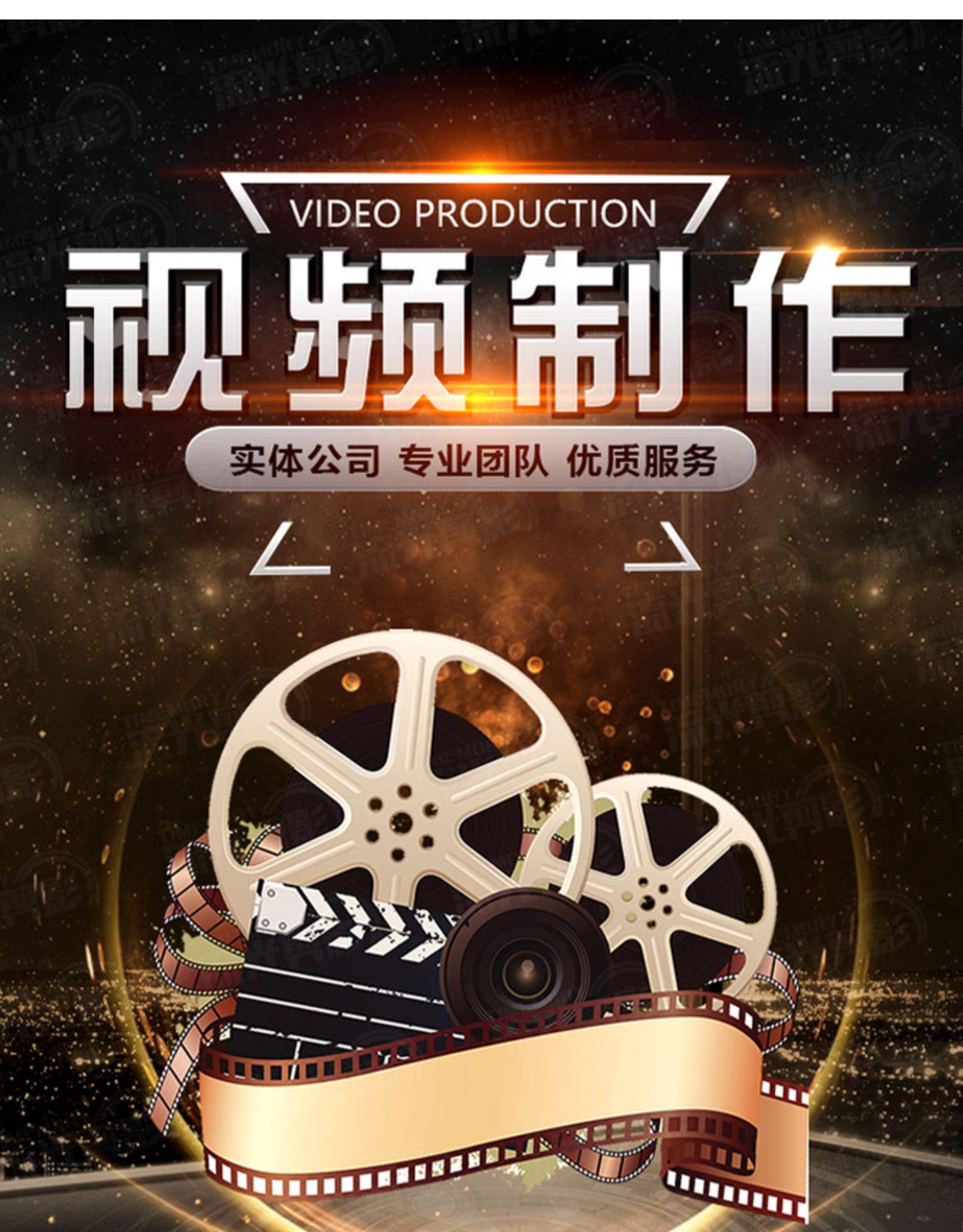 短影片製作代做剪辑编辑后期特效淘宝产品广告企业年会宣传片详细照片