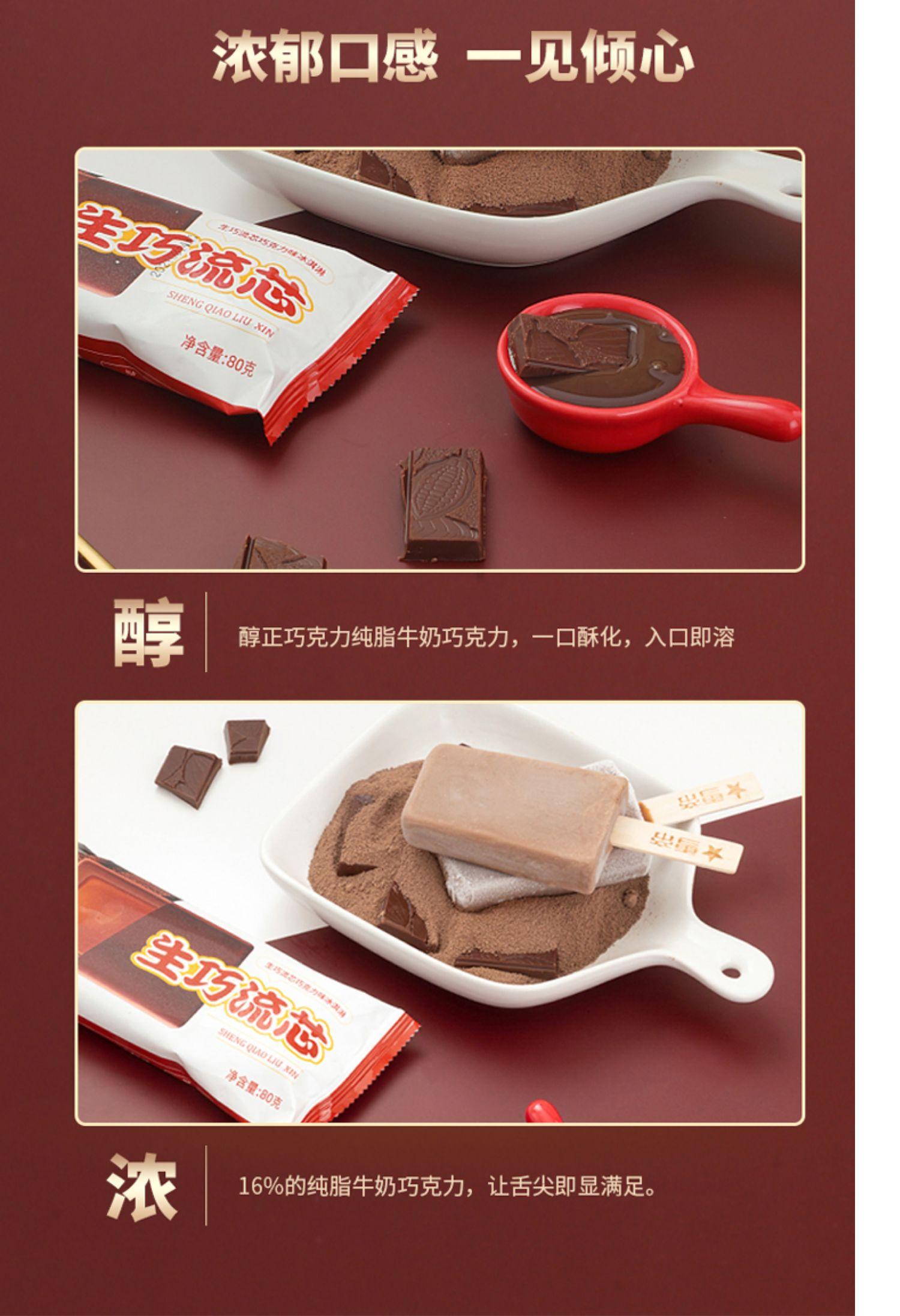 【拍3件】雪帝巧克力冰淇淋12支