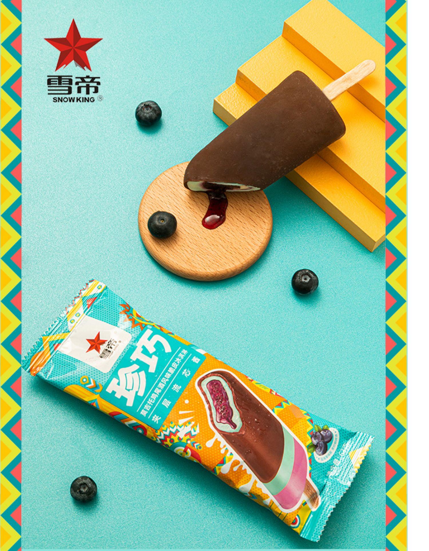 手快有,雪帝 网红巧克力流心莫吉托鸡尾酒风味冰淇淋 2支 5.1元包邮