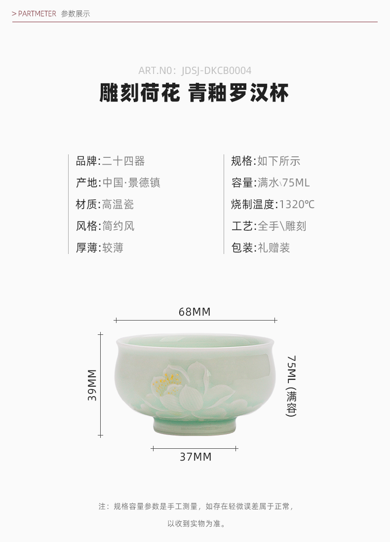 Pure manual its tea master cup single cup small kung fu tea cups celadon single single jingdezhen ceramic tea set