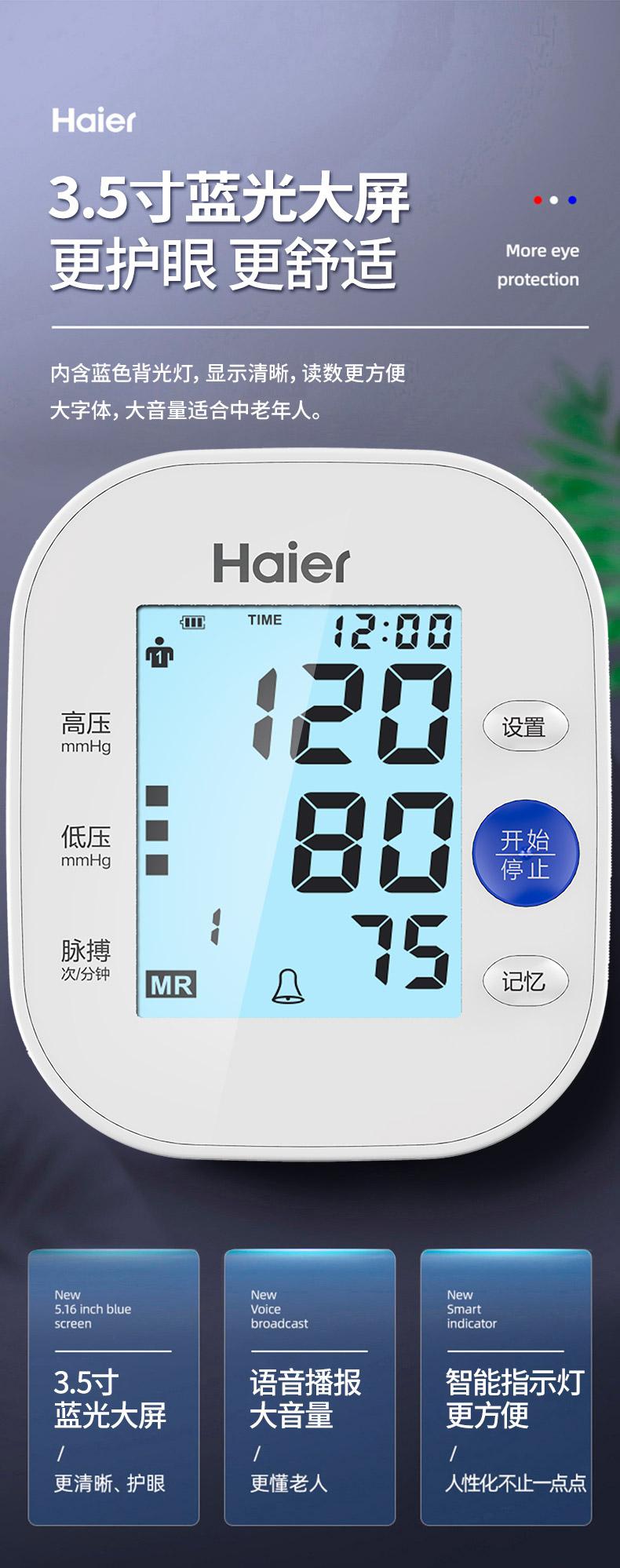 海尔 上臂式高精血压仪 语音播报 双人99组记忆 图7
