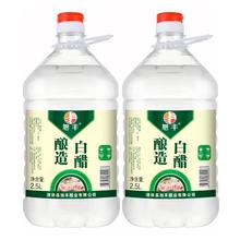 【买一送一】旭丰白醋共10斤大桶装
