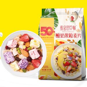 50%水果坚果燕麦片速食营养早餐200g