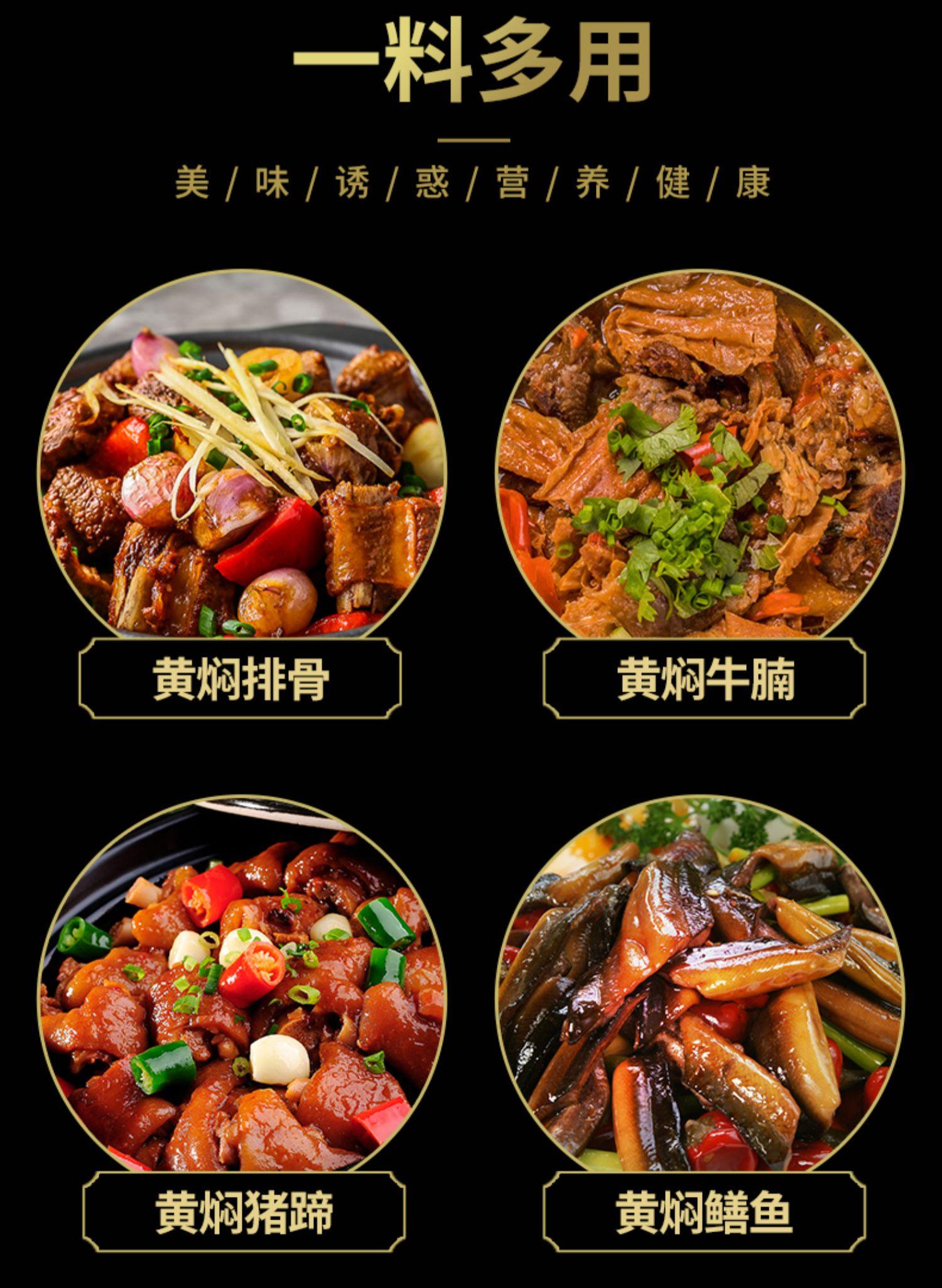 【可签到1~2】金佰滋黄焖鸡酱料100g