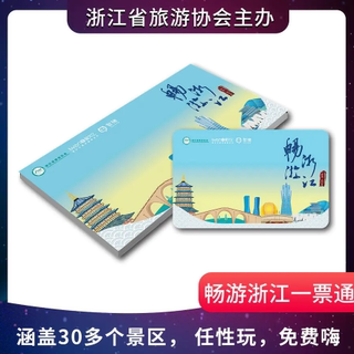 Travel Zhejiang with one ticket through Hangzhou version