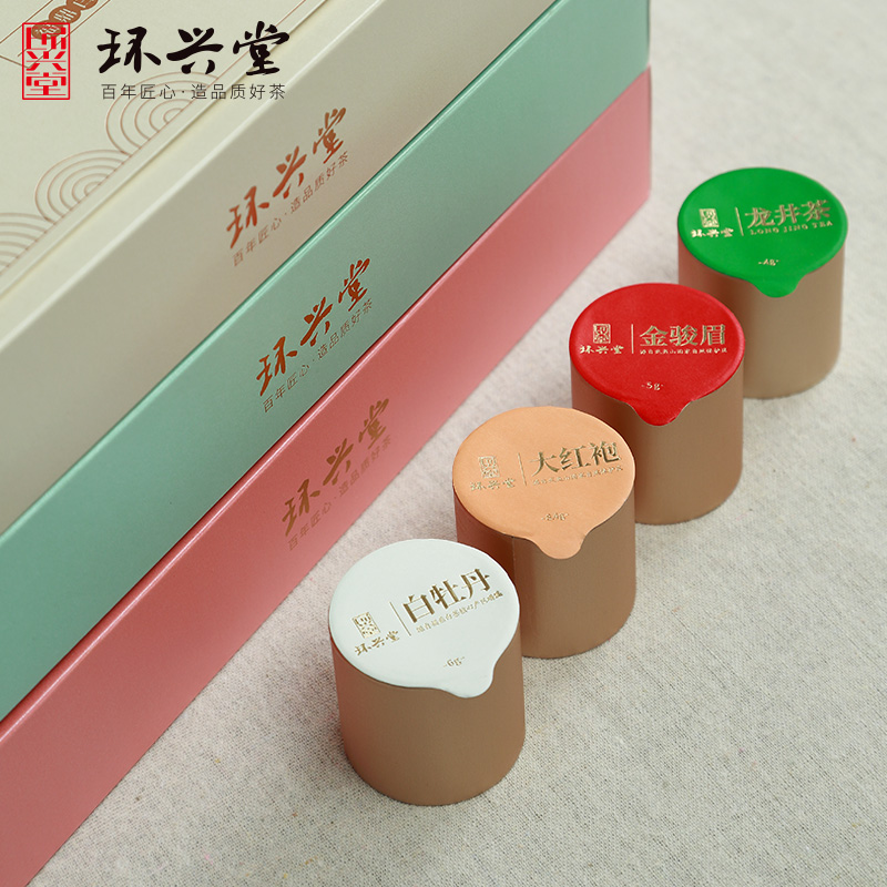 Huanxing Tang tea assembly super Jin Junmei big red robe white peony gift boxed small cans package gift gift