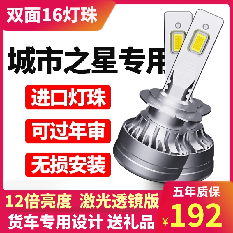 FAW Linghe City Star led headlights modified far and near light integrated fog lights Ultra-bright low-card truck bulbs