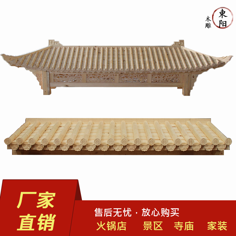 Dongyang antique wood carving solid wood carving eaves door ancient construction decoration fake eaves angle cross eaves manufacturers custom