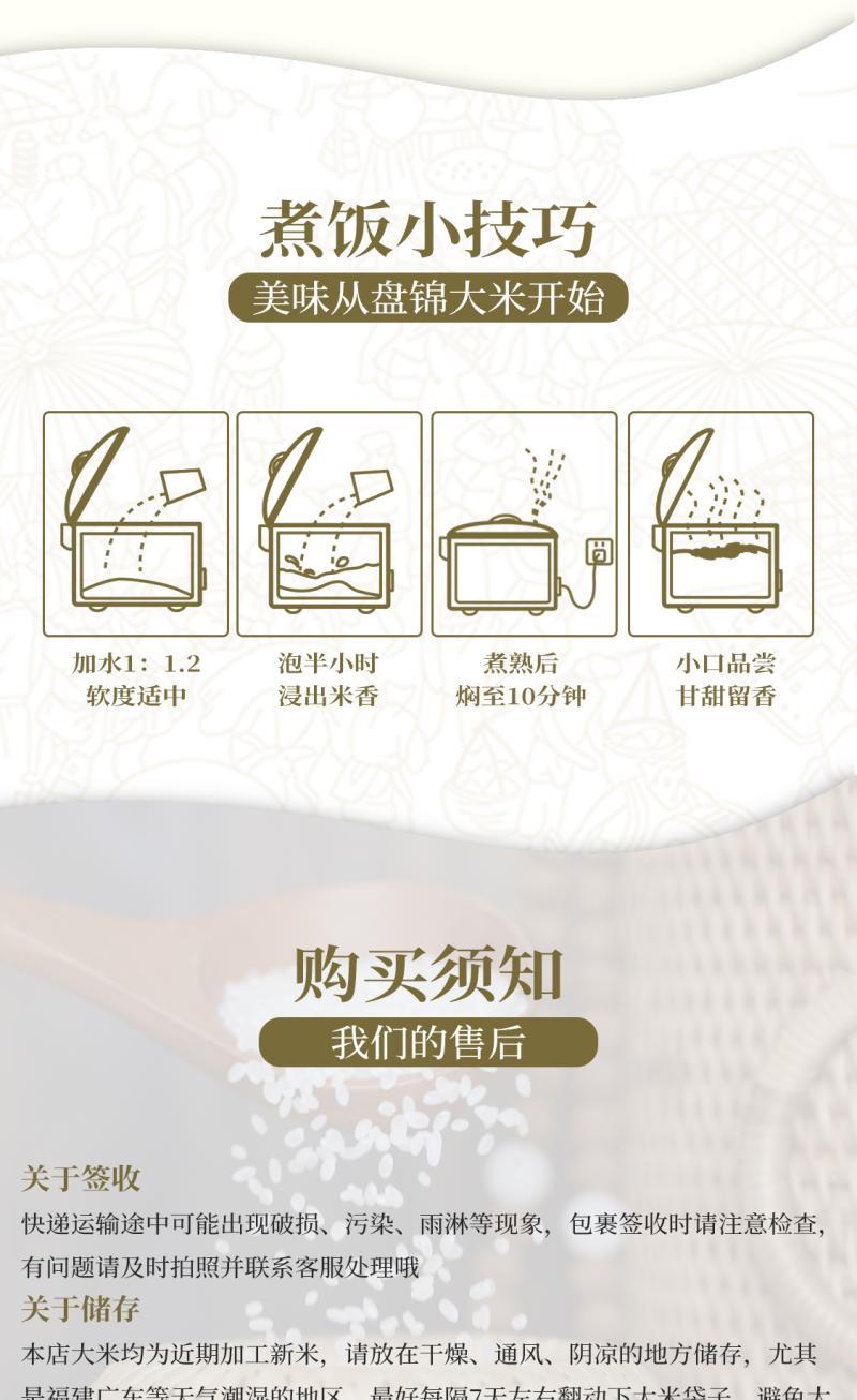 盘锦大米 蟹田米 当季新米 10斤 图8