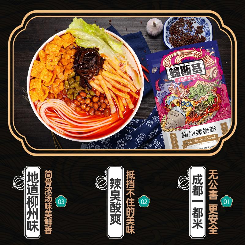 【螺斯基】正宗柳州螺狮粉340g*10袋