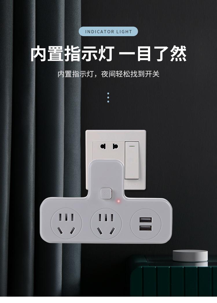 多功能usb插座智能插线板插排 图6