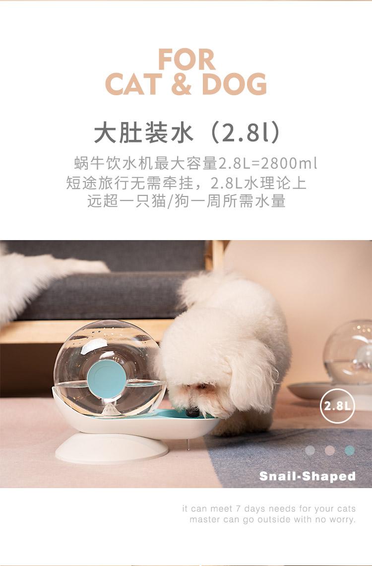 小奖状 蜗牛宠物饮水机 2.8L 图3