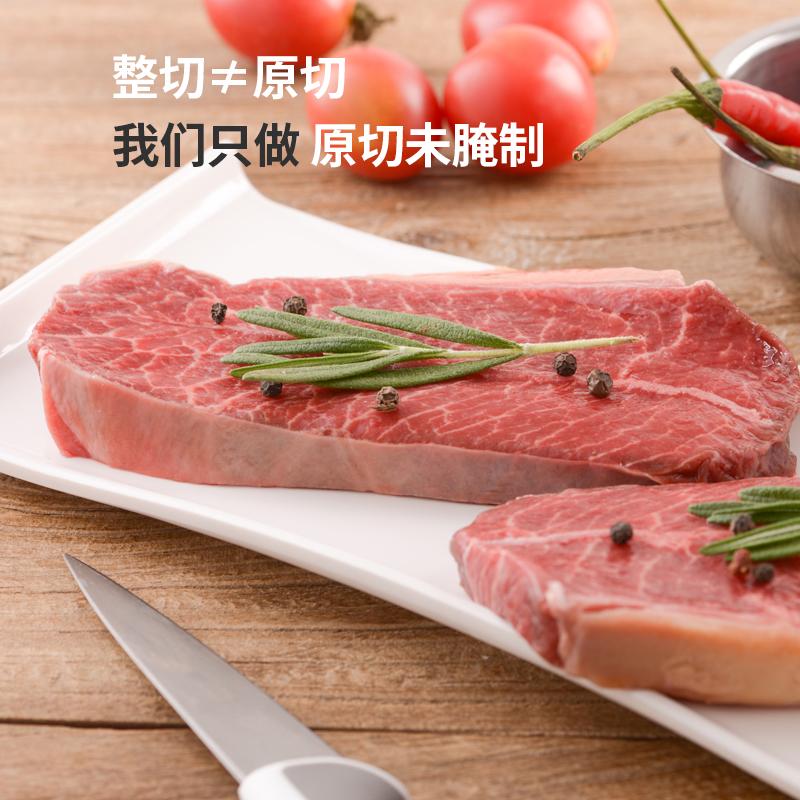 新西兰进口 原切无腌制:顽皮牛 牡蛎牛排 10片 共2斤