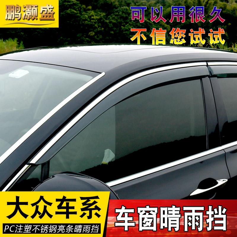 适用于大众迈腾帕萨特速腾朗逸高尔夫宝来专用改装车窗雨眉晴雨挡