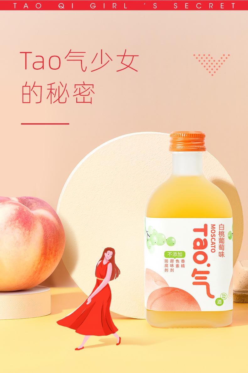 侍魂 桃气莫斯卡托果味葡萄酒300ML*2瓶 图13