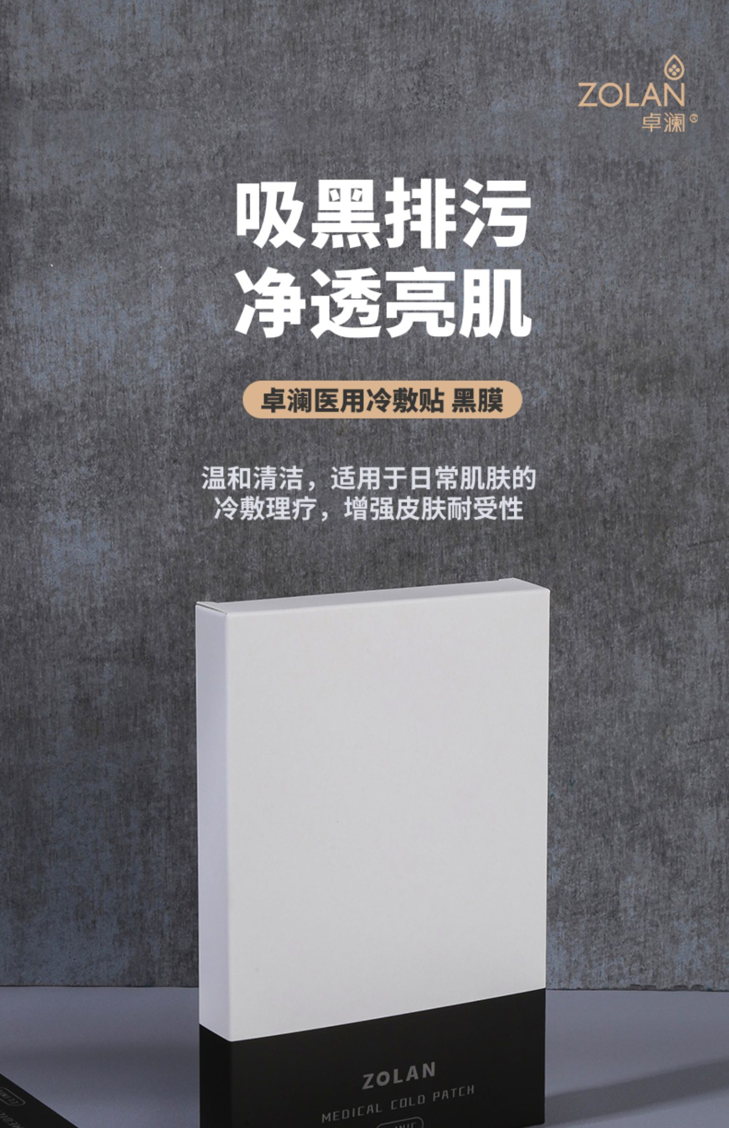 卓澜备长炭医用清洁冷敷贴5片装3