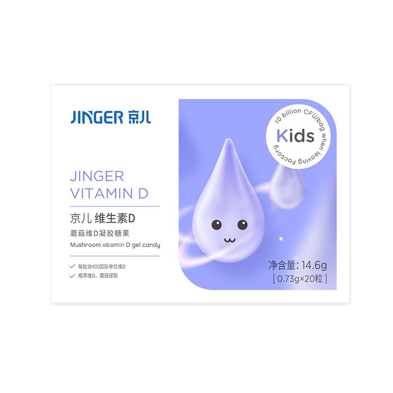 【京儿】维生素D蘑菇维D凝胶糖