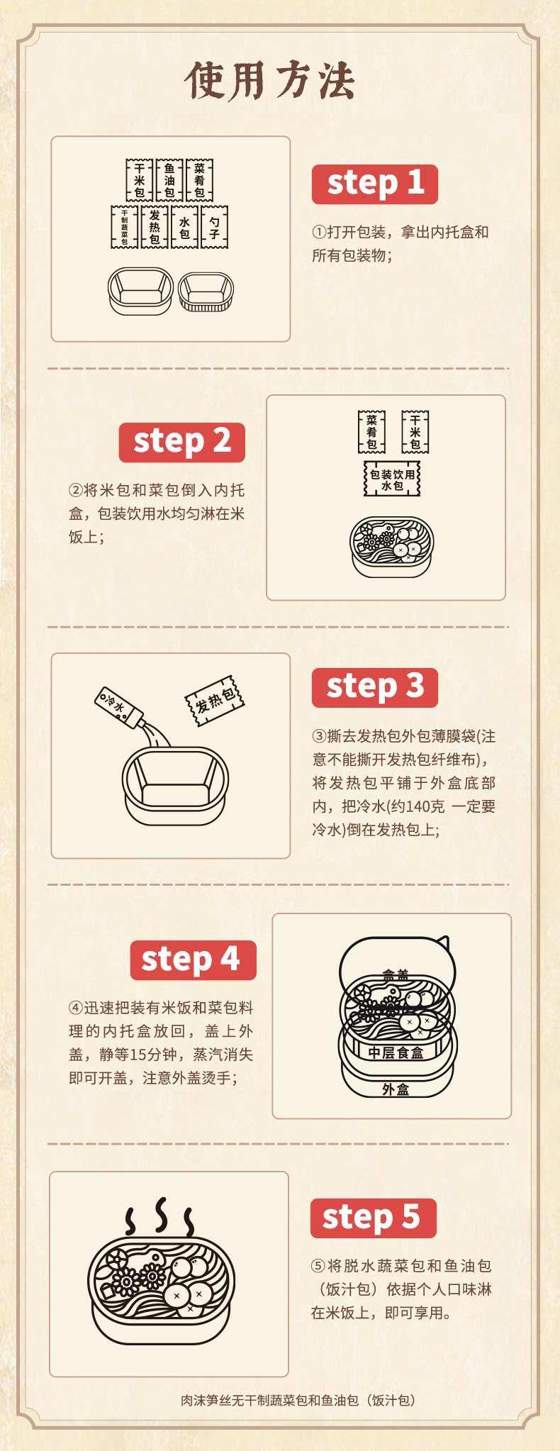 小岳岳代言 锅圈食汇 自热米饭2盒 图8
