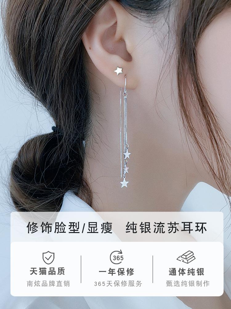 Sterling silver tassel earrings women's earrings 2021 new trendy long version temperament earrings round face thin high-grade sense earrings