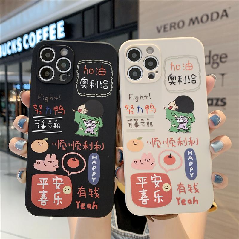 【安卓苹果全机型】努力鸭液态硅胶手机壳