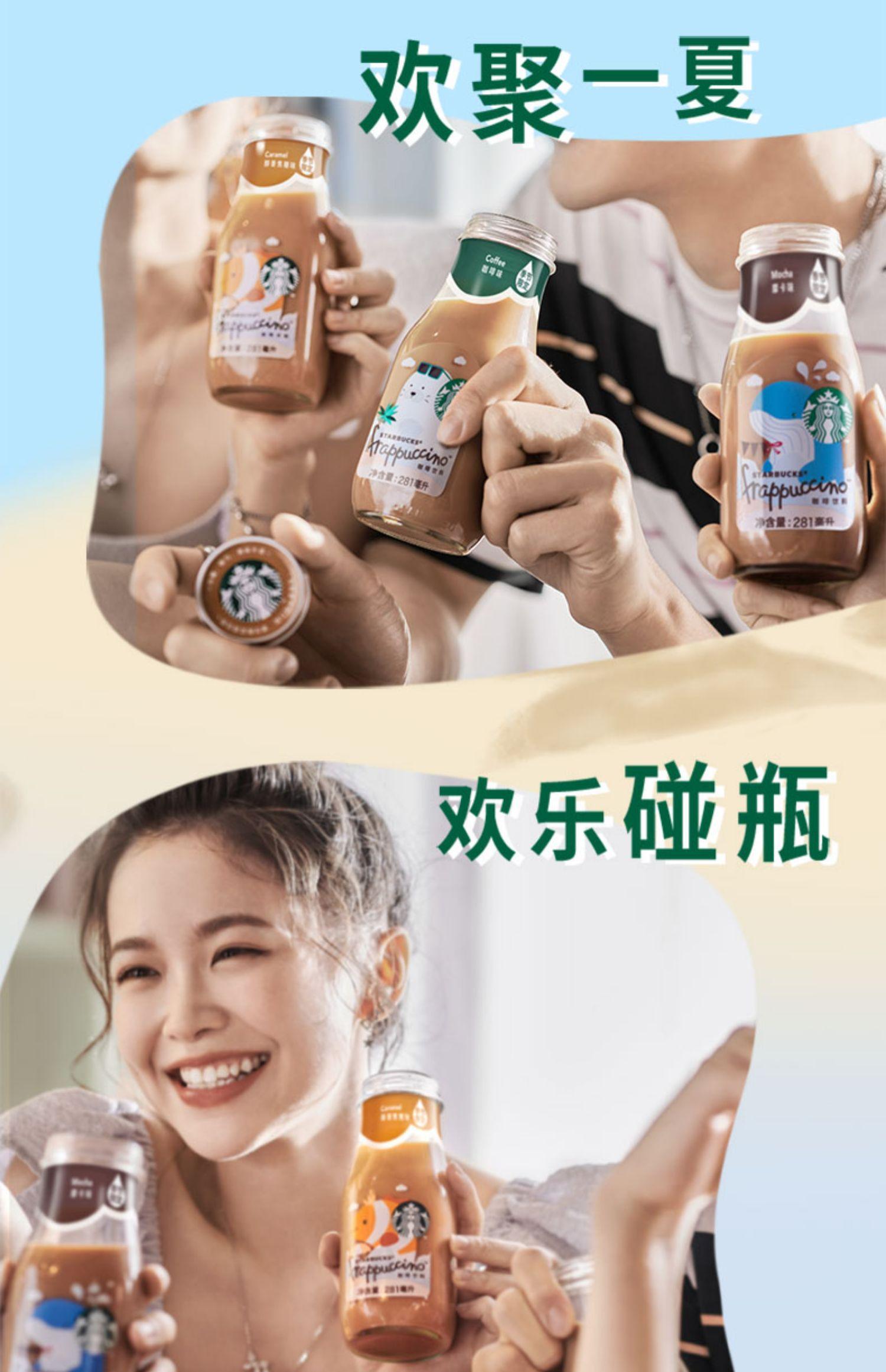 【星巴克】4瓶星冰乐海洋系列咖啡组合装8